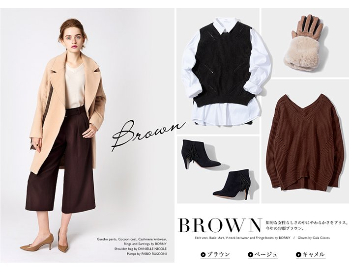 The New Color ~BROWN~