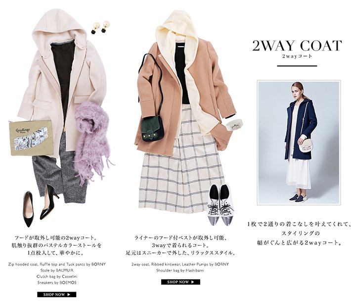 Winter it's on . 【2WAY COAT】